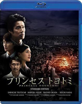 プリンセス トヨトミ Blu-rayスタンダード・エディション