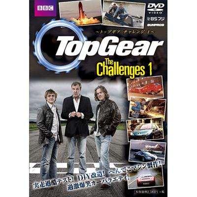 topgear the challenges 1 トップギア 日本語字幕版 topgear