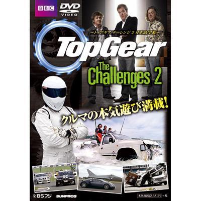 Topgear The Challenges 2(トップギア)日本語字幕版