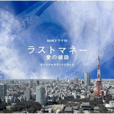 NHK Drama 10 [Last Money -Ai no Nedan-] Original Soundtrack
