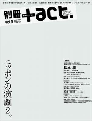 別冊プラスアクト VOL.5 ワニムックシリーズ