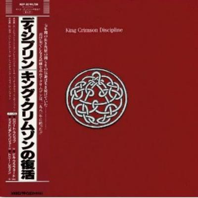 Discipline -40th Anniversary Edition 【+DVDA 限定盤】