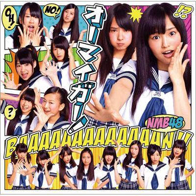 オーマイガー! (+DVD)(通常盤Type-A)