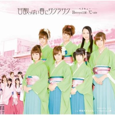 甘酸っぱい春にサクラサク (+DVD)【初回限定盤A】