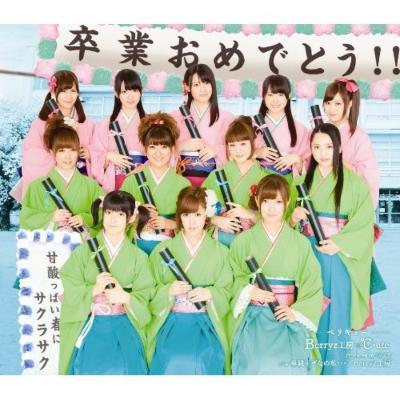 Amazuppai Haru Ni Sakura Saku [Standard Edition]