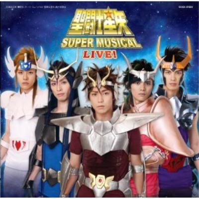聖闘士星矢 SUPER MUSICAL LIVE!