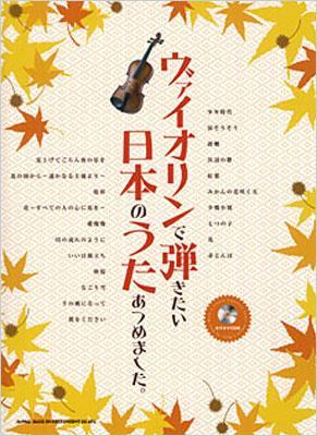 ヴァイオリンで弾きたい 日本のうたあつめました。 (カラオケCD付)