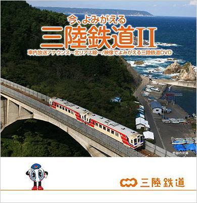 今、よみがえる 三陸鉄道 II 車内放送アナウンス〜北リアス線〜