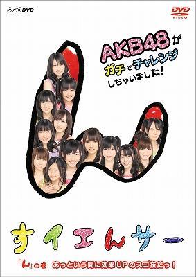 すイエんサー AKB48がガチでチャレンジしちゃいました! 「ん」の巻: あっという間に効果UPのスゴ技だっ!
