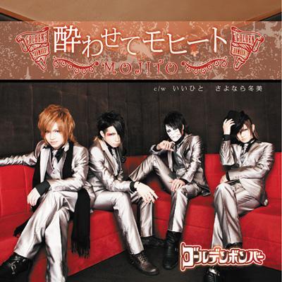 酔わせてモヒート (+DVD)【初回限定盤A】