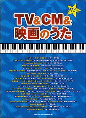 TV & CM & 映画のうた やさしいピアノソロ