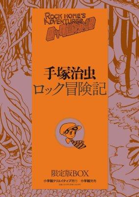 ロック冒険記 限定版BOX