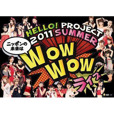 Hello! Project 2011 SUMMER〜ニッポンの未来はWOW WOWライブ〜