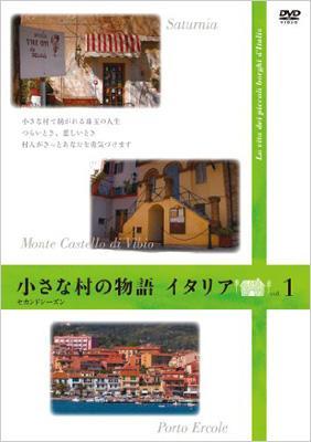 小さな村の物語 イタリア: セカンドシーズン Vol.1