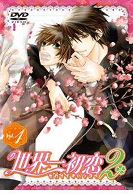 世界一初恋2 第1巻 限定版