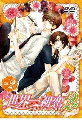 世界一初恋2 第2巻 限定版