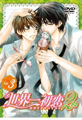 世界一初恋2 第3巻 限定版