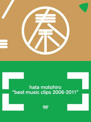 BEST MUSIC CLIPS 2006-2011 【通常盤】