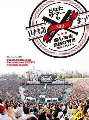 いきものまつり2011 どなたサマーも楽しみまSHOW!!! 〜横浜スタジアム〜