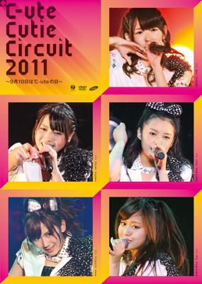 ℃-ute Cutie Circuit 2011〜9月10日は℃-uteの日〜