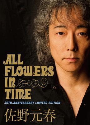 佐野元春 30th Anniversary Tour ALL FLOWERS IN TIME 【初回限定デラックス盤】