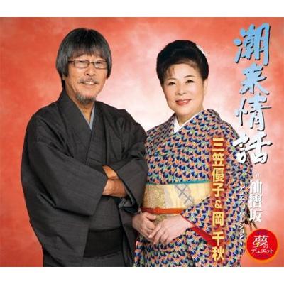潮来情話 : 三笠優子 / 岡千秋 | HMV&BOOKS online - KICM-30395