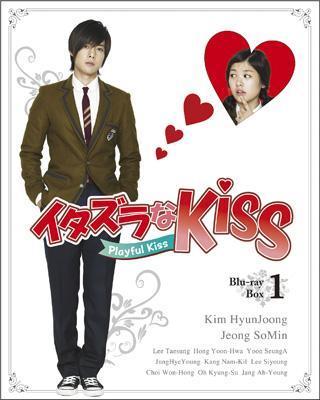 イタズラなKiss〜Playful Kiss コンプリート ブルーレイBOX1