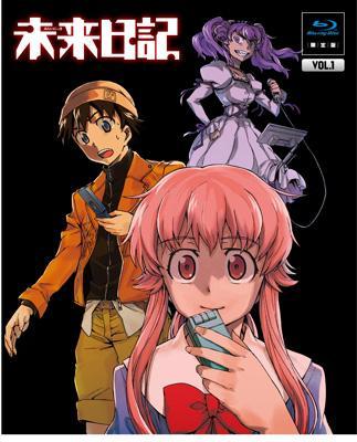 未来日記 Blu-ray 限定版 第1巻