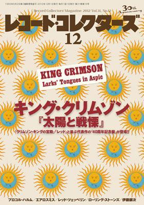 レコードコレクターズ 2012年 12月号
