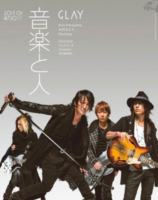 音楽と人 2013年 1月号