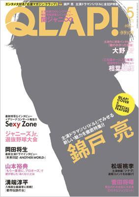 QLAP! 2012年5月号