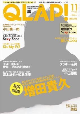 QLAP! 2012年11月号