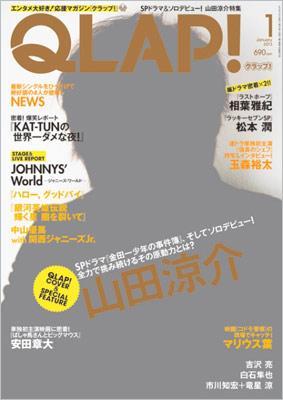 QLAP! 2013年 1月号