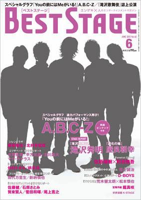 BEST STAGE 2012年6月号