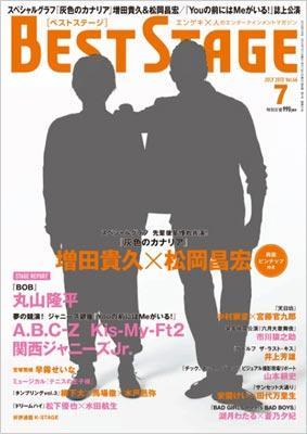 BEST STAGE 2012年7月号