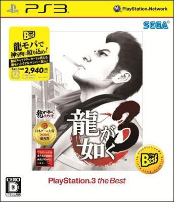 龍が如く3 playstation3 the best game soft playstation 3