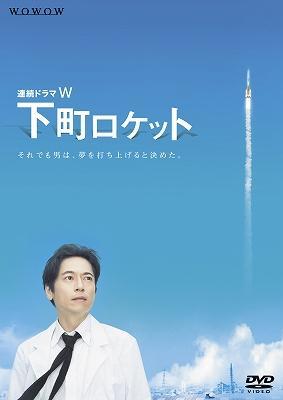 連続ドラマW 下町ロケット DVD