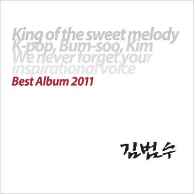 Best Album 2011 -Greatest Hit
