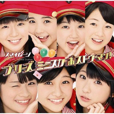 プリーズ ミニスカ ポストウーマン! 【DVD付初回限定盤A】