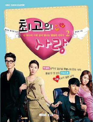 最高の愛 韓国MBCドラマ フォトコミック 2