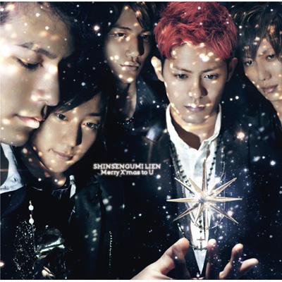 Merry X'mas To U 【初回限定盤】
