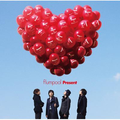 Present 【初回限定盤】