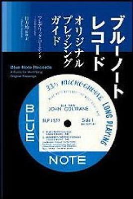 ブルーノート・レコードオリジナル・プレッシング・ガイド