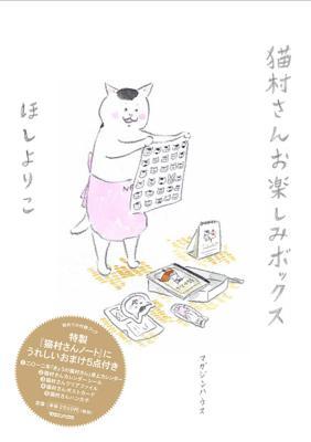 猫村さんお楽しみボックス Magazine House Mook