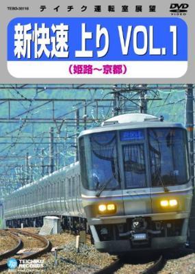 新快速 上り VOL.1(姫路〜京都)