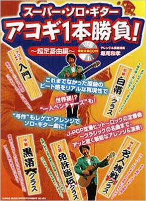 スーパーソロギター アコギ1本勝負! 〜超定番曲編〜 模範演奏CD付