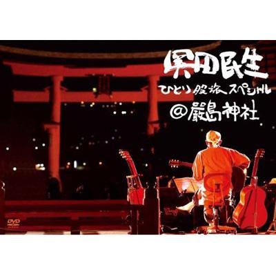 ひとり股旅スペシャル@嚴島神社 (Blu-ray)