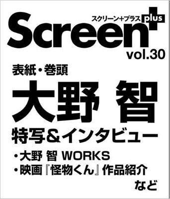 スクリーン+プラス Vol.30 Screen特編版