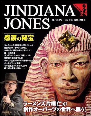 粘土道 ジンディー・ジョーンズ 感涙の秘宝 2