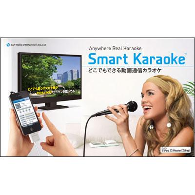 Smart Karaoke (for Apple)